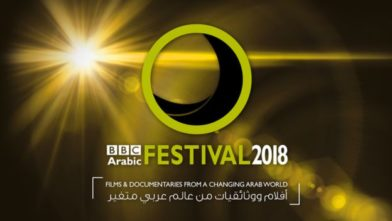 UPON THE SHADOW AT THE BBC ARABIC FILM FESTIVAL